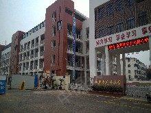 南京市复兴小学