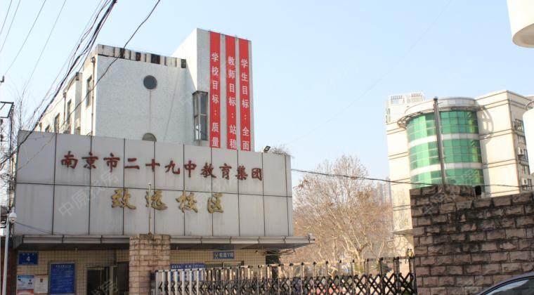 南京市二十九中教育校区致远集团办学地址:公办文书初中文言重点学校性质图片