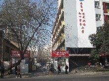 南京市红十字会洪武北路小学