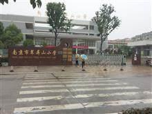 南京市翠屏山小学