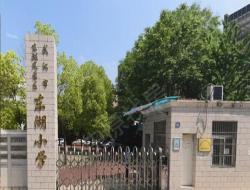 武昌东湖小学