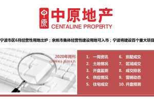 宁波市区6月经营性用地出炉;余姚市集体经营性建设用地可入市;宁波将建设百个重大项目