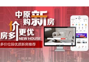中原购新房,房多价更优 —— 多价位段优质新房推荐
