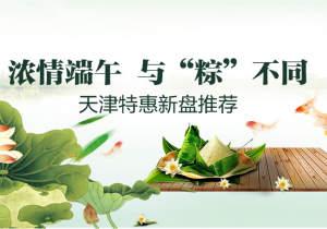 """浓情端午,与""""粽""""不同 —— 天津特惠新盘推荐"""