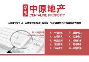 6月LPR未变化;云龙镇规划拆迁1320亩;宁波阿里中心在海曙区正式揭牌