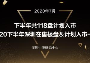 下半年共118盘计划入市   深圳在售楼盘&计划入市一览