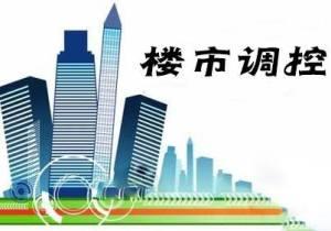 上半年中国楼市出台调控新政高达304次 刷新历史纪录