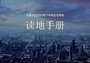 宁波市2020年下半年住宅用地出让计划公布