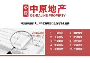 宁波限购圈扩大;市5区有两套以上住宅不批房贷