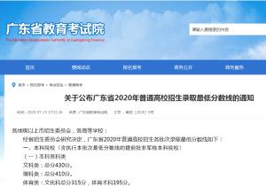 刚刚!广东2020高考分数线出炉:本科文430分、理410分