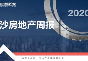 湖南中原第30期周报【2020.07.19-2020.07.25】
