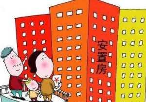 科普:安置房有房产证吗?可以进行买卖吗?