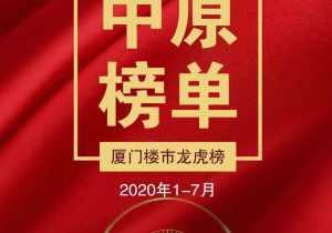 【中原榜单】2020年1-7月厦门楼市成交龙虎榜