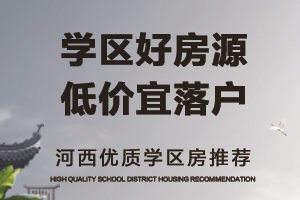 学区好房源,低价宜落户——河西优质学区房推荐