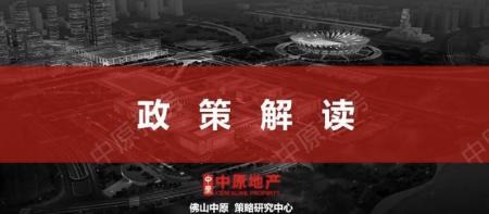 中原 I 解读新契税法,对佛山楼市影响几何