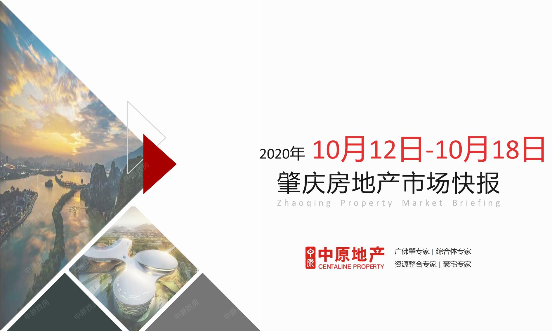 中原研究 | 2020年第42周肇庆市场快报