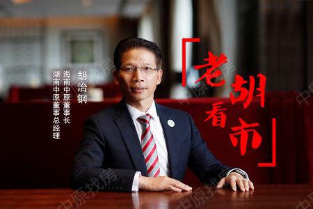 老胡看市第43期【2020.10.18-2020.10.24】