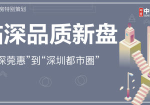 """总价""""1字头""""起!双地铁+华中师大附属学校,深圳人最爱的临深盘原来是它!"""