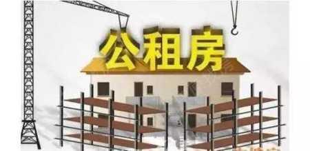 公租房资格审核更严格!有非住宅房产和车辆无法通过审核