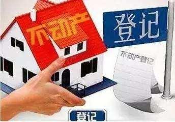 1日内办结!中山市新建商品房产权转移登记实现全流程网办