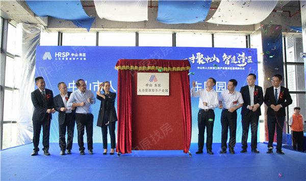 今日揭牌!东区人力资源服务产业园投入运营