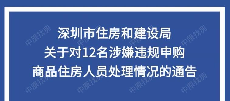 """深圳开出首张""""购房黑名单"""",12人被暂停购房资格!"""
