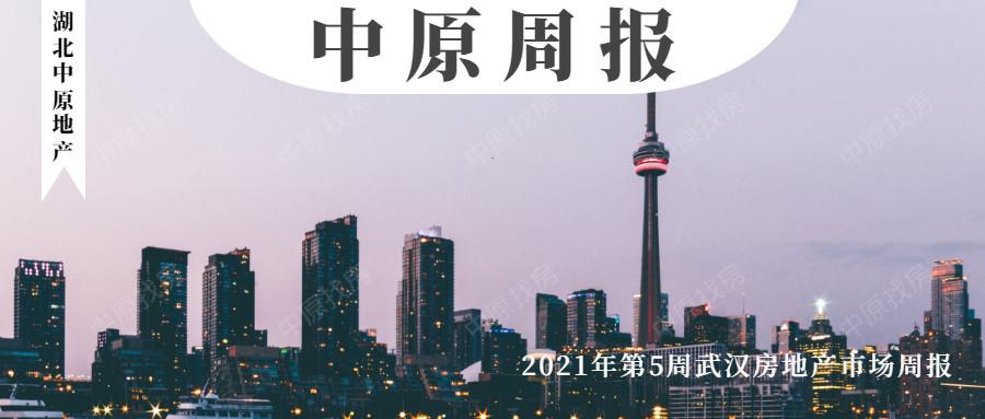 第5期周报丨武汉城市圈环线高速画圆通车,节前楼市成交持续走低