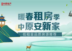 暖春租房季  中原安新家——低租金品质房源推荐