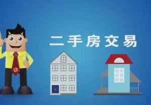 买卖二手房应及时办理产权转移登记