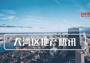【大湾区地产快讯|0226】国家统计局:1月各线城市商品住宅销售价格环比涨幅有所扩大