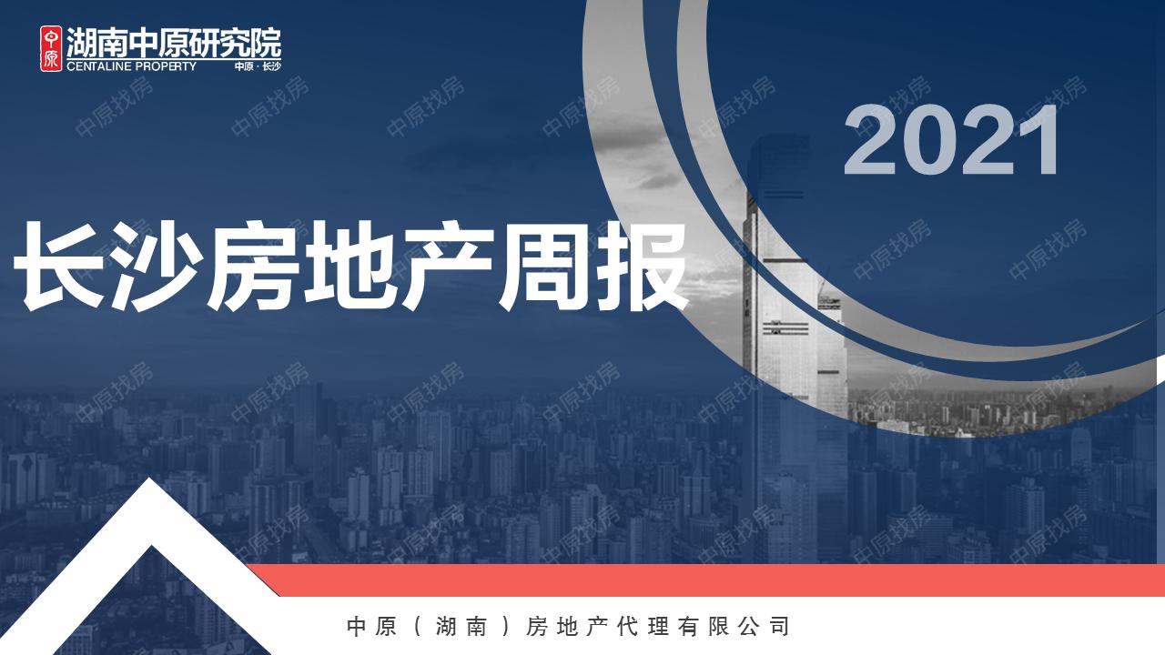 【湖南中原】第8期周报【2021.2.21-2021.2.27】