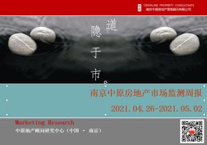 南京中原房地产市场监测周报(2021.4.26-2021-5.2)