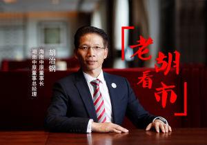 【老胡看市】第82期【2021.8.8-2021.8.14】