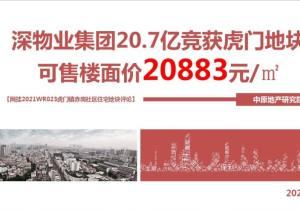 34选1!深物业强势突围!20.7亿抢下虎门商住地!
