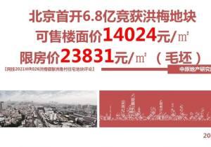 土拍新玩法!定限售价出让,北京首开首进东莞夺洪梅地王!