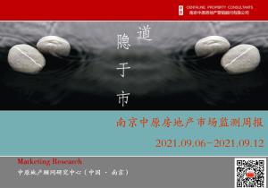 南京中原房地产市场监测周报2021.9.6-9.22
