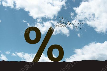 二线城市上调房贷利率 业内:上浮低于10%或将上调