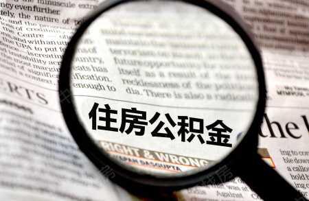 江苏多地调整公积金贷款政策