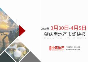 中原研究   2020年第14周肇庆市场快报