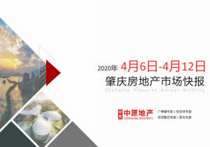 中原研究   2020年第15周肇庆市场快报
