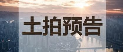 土拍预告   5月肇庆全市仅四会一宗商住地到期出让