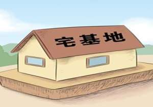 自然资源部:加快确权登记 非法购买小产权房等不得办理登记
